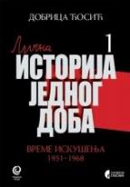Vreme iskušenja: 1951–1968, knjiga 1