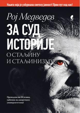 Za sud istorije: O Staljinu i staljinizmu
