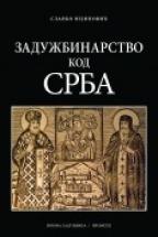 Zadužbinarstvo kod Srba