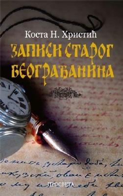 Zapisi starog Beograđanina