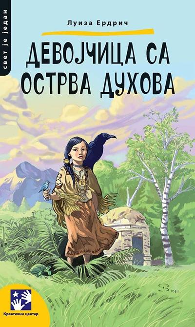 Devojčica sa ostrva duhova