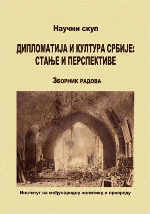 Diplomatija i kultura Srbije