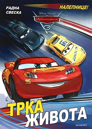 Disney Automobili 3: Trka života (radna sveska)
