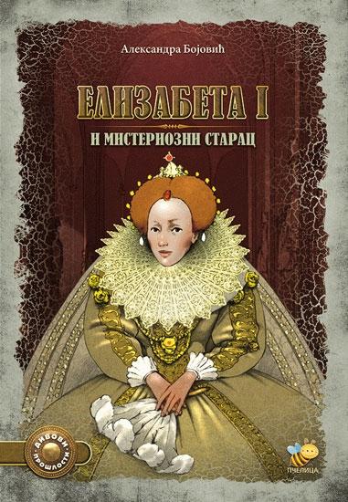 Divovi prošlosti - Elizabeta i i misteriozni starac