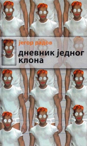 Dnevnik jednog klona
