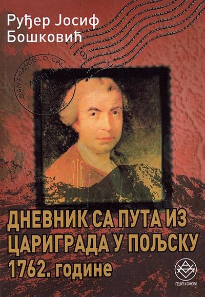 Dnevnik sa puta iz Carigrada u Poljsku 1762. godine