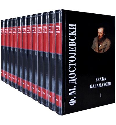 Dostojevski - komplet 1-12
