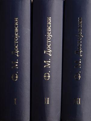 Dostojevski 1-3