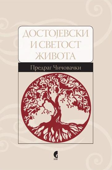 Dostojevski i svetost života