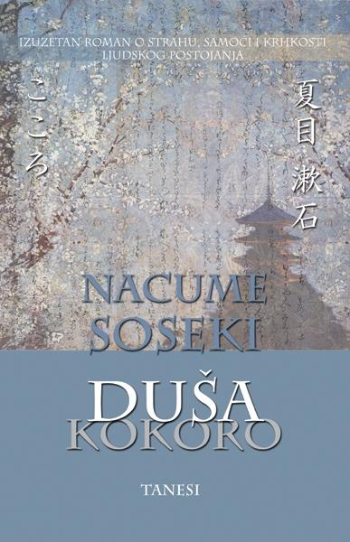 Duša - Kokoro