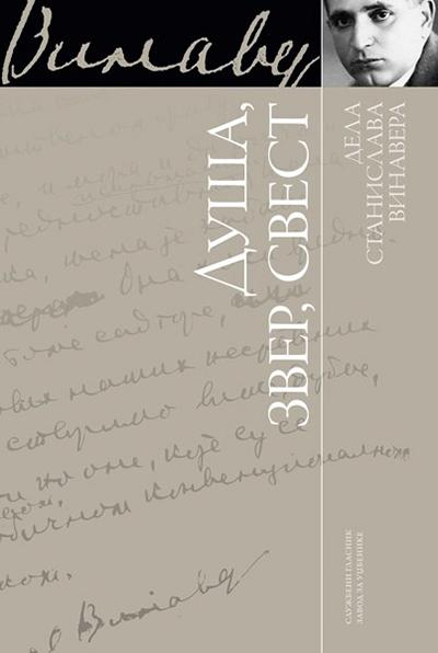 Duša, zver, svest: eseji o evropskoj i svetskoj književnosti