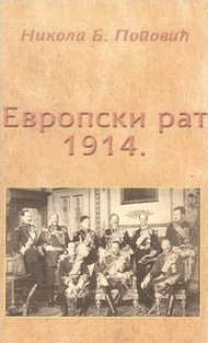 Evropski rat 1914.