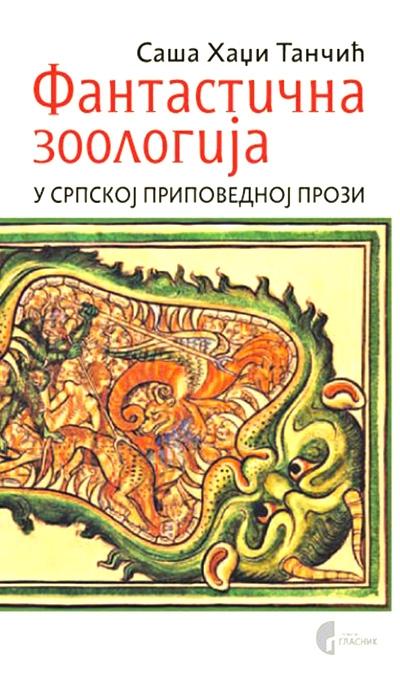 Fantastična zoologija: u srpskoj pripovednoj prozi