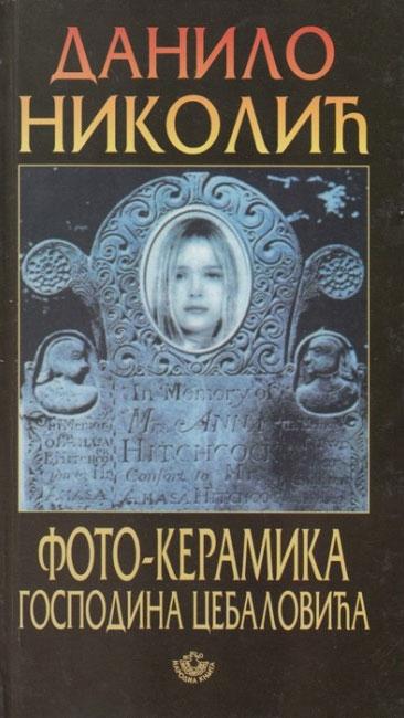 Foto-keramika gospodina Cebalovića
