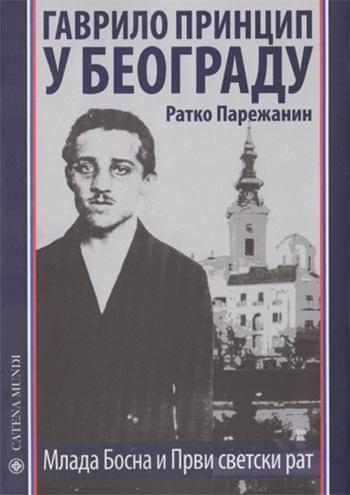 Gavrilo Princip u Beogradu