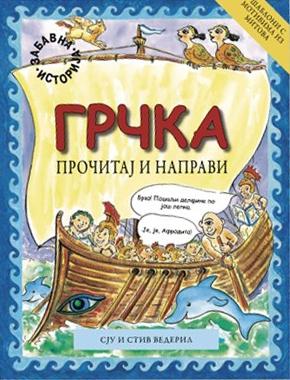 Grčka - pročitaj i napravi