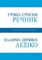 Grčko-srpski rečnik