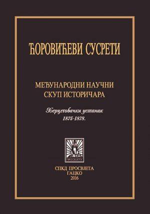 Hercegovački ustanak 1875-1878 (zbornik radova)