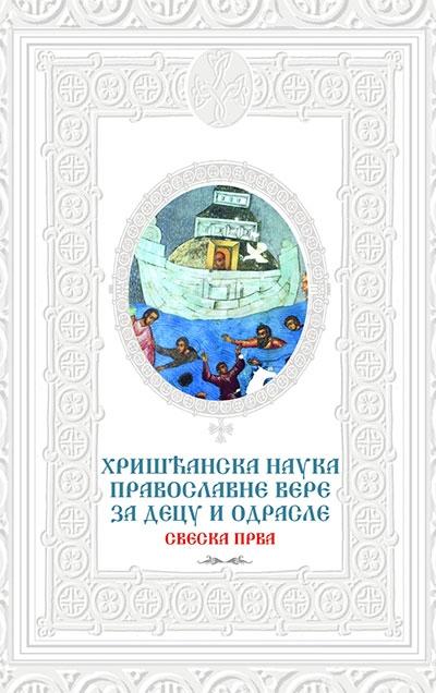 Hrišćanska nauka pravoslavne vere za decu i odrasle - sveska prva