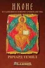 Ikone i tajnoviti izvori hrišćanstva