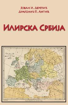 Ilirska Srbija