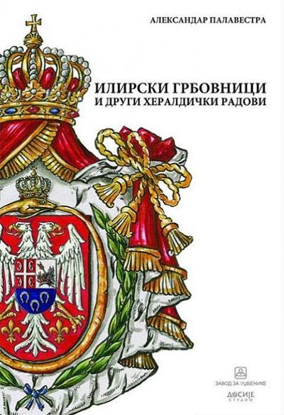 Ilirski grbovnici i drugi heraldički radovi