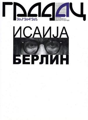 Časopis Gradac: Isaija Berlin, br. 203-205