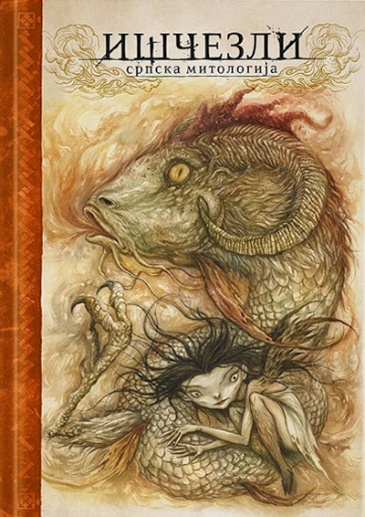 Iščezli: srpska mitologija