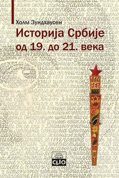 Istorija Srbije – od 19. do 21. veka