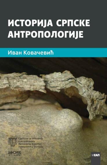 Istorija srpske antropologije