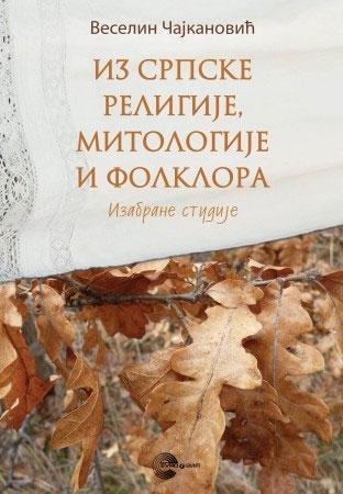 Iz srpske religije, mitologije i folklora