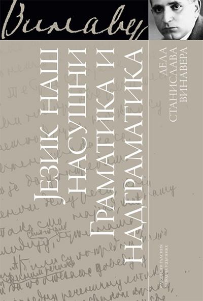 Jezik naš nasušni, gramatika i nadgramatika