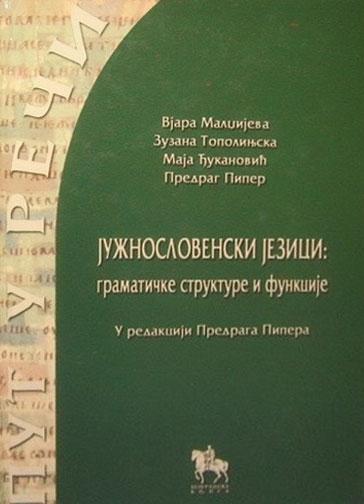 Južnoslovenski jezici, gramatičke strukture i funkcije
