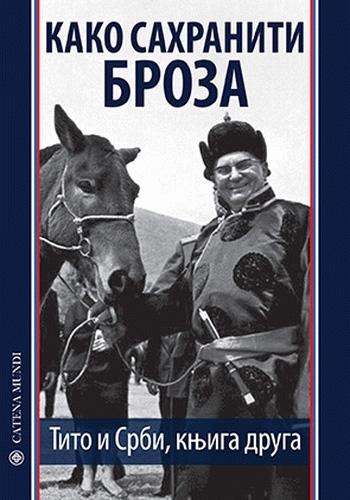 Kako sahraniti Broza - Tito i Srbi, knjiga druga
