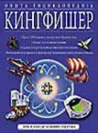 Kingfišer - opšta enciklopedija