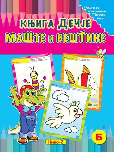 Knjiga dečje mašte i veštine b