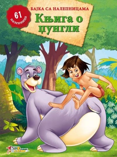 Knjiga o džungli - bajka sa nalepnicama