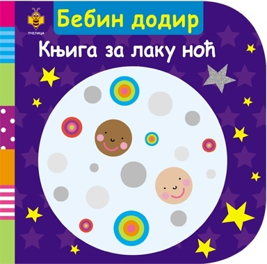 Bebin dodir - Knjiga za laku noć