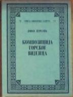 Kompozicija Gorskog vijenca