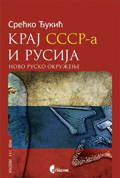 Kraj SSSR-a i Rusija: novo rusko okruženje