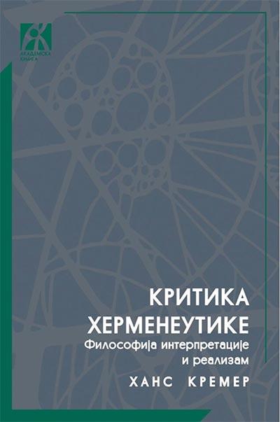 Kritika hermeneutike: filosofija interpretacije i realizam