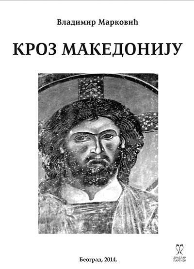 Kroz Makedoniju