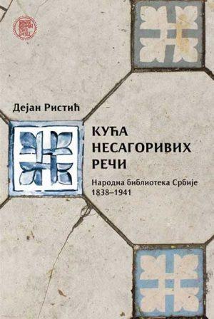 Kuća nesagorivih reči: Narodna biblioteka Srbije 1838-1941