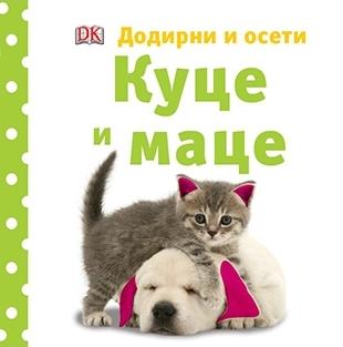Kuce i mace - dodirni i oseti
