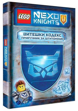 Lego Nexo Knhights - Viteški kodeks