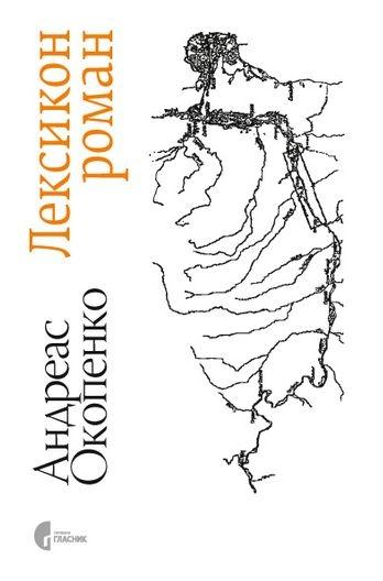 Leksikon roman - leksikon jednog sentimentalnog putovanja do susreta izvoznika u noćnom zloduhu Drudenu