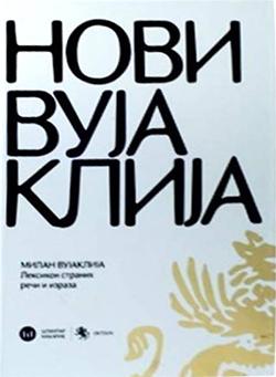 Novi Vujaklija - leksikon stranih reči i izraza