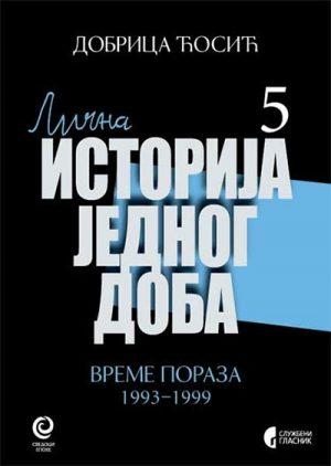 Lična istorija jednog doba, knjiga 5 - Vreme poraza 1993 - 1999