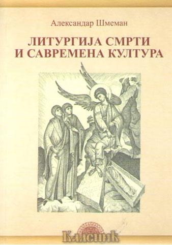 Liturgija smrti i savremena kultura