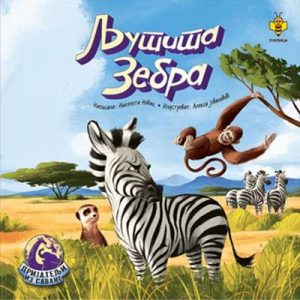 Ljutita zebra